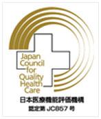日本医療機能評価機構 病院機能評価3rdG:Ver.1.1の認定取得
